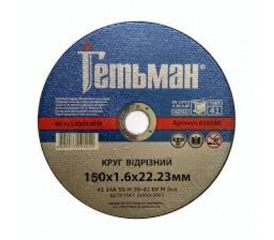 Круг отрезной метал Гетьман 150*1,6