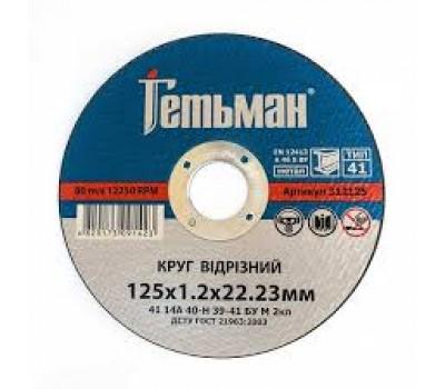 Круг відрізний по металу Гетьман 125*1,2