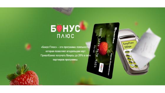 Программа Бонус Плюс от Приватбанка при оплате пластиковой картой